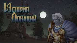 История Локаций — World of Warcraft: Тирисфальский лес