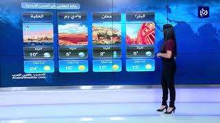 النشرة الجوية الأردنية من رؤيا 30-1-2018