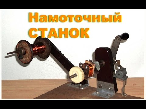 видео: Намоточный станок