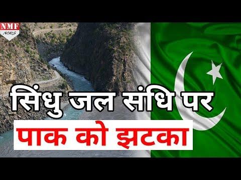 World Bank ने Indus Water Treaty पर Pakistan को दिया झटका। Must Watch!!!