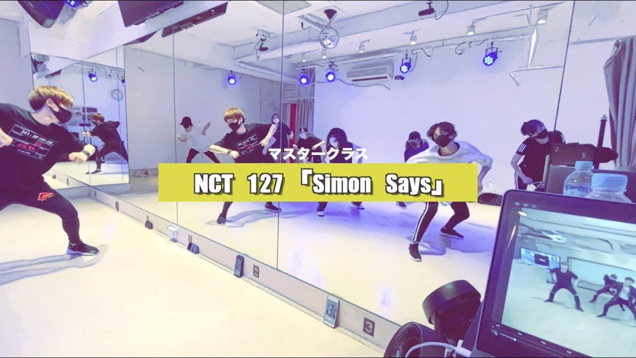 NCT 127 - Simon Says 2週目が終わりました【K-POPダンススクール東京】