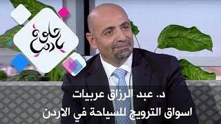 د. عبد الرزاق عربيات - اسواق الترويج للسياحة في الاردن