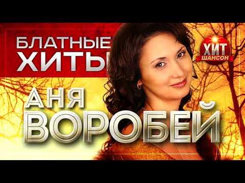 Аня Воробей  - Блатные Хиты