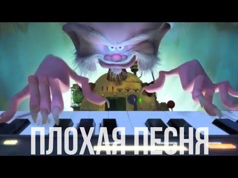 Злая песня из монстры на каникулах 3