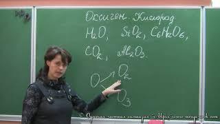 Кислород (химия 7 класс)