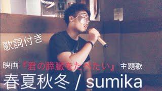 [歌詞付き] 春夏秋冬 / sumika  カバー  by.Y  映画『君の膵臓をたべたい』主題歌