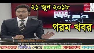 Channel 24 News Today 21 June 2018 || Bangladesh Latest News || Update Bangla News Today