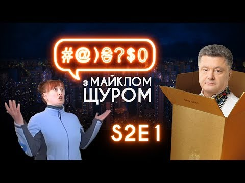 #@)₴?$0 з Майклом Щуром #1 (2 сезон) with eng subs