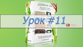 Урок #11. Видео курс по Joomla! 3.x