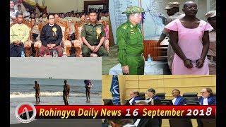 #Rohingya Daily News Today 16 September 2018 أخبار#أراكان باللغة #الروهنغيا ရိုဟင္ဂ်ာ ေန႔စဥ္ သတင္း