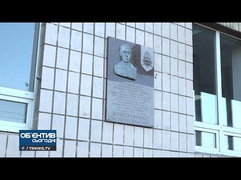 ТРК НІС-ТВ: Об'єктив 23 10 20 В НУК відкрили меморіальну дошку на честь Валентина Кондратенка
