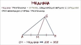 Геометрия  Медиана и её свойство
