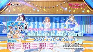 Aqours5周年記念アニメーションPV付きシングル「smile smile ship Start!」CM(15秒ver.)