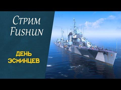 """Стрим """"День эсминцев"""" - Fushun паназиатский эсминец. WoWs #343"""