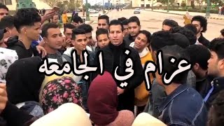 مش هتصدق عزام عمل اية فى طلاب الجامعة 🙆 Azam.Magic