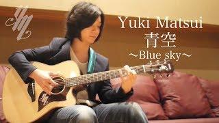 青空 (Blue sky) ~original song~(acoustic guitar solo) / Yuki Matsui thumbnail