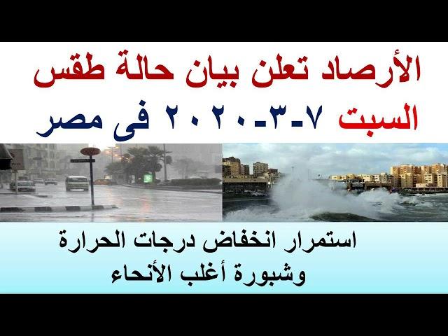 طقس اليوم في مصر السبت 7-3-2020 و درجات الحرارة اليوم السبت 7 مارس 2020