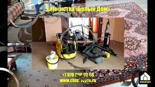 Химчистка ковров на дому в Ялте, Алуште(Химчистка
