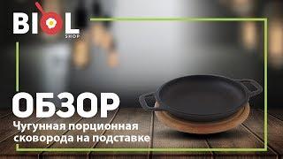 Видео обзор: чугунная порционная сковорода на подставке Биол диаметром 20 и 22 см