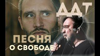 ДДТ - Песня о свободе | Фильмы ЮРИЯ БЫКОВА