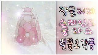 쟝글리졔 [#스테인드글라스] {벚꽃오각등만들기}