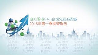 渣打香港中小企領先營商指數 2018年第一季調查報告