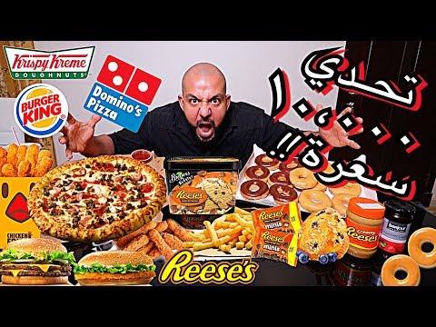 10,000 Calorie Challenge || تحدي ١٠،٠٠٠ سعرة من اكلي المفضل