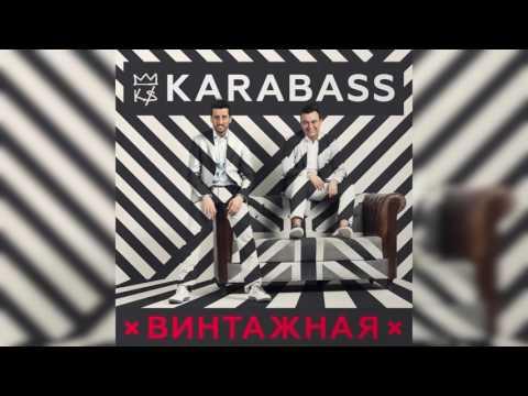 Karabass - Винтажная (премьера песни)