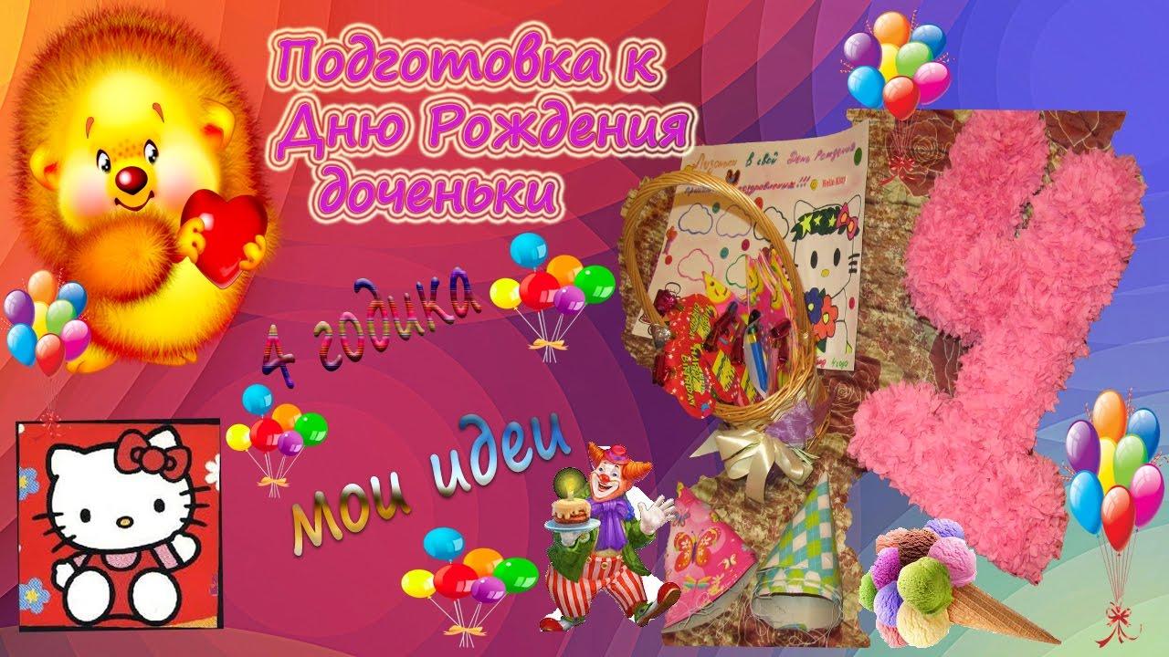 Богородицей поздравление, открытка с днем рождения дочки для мамы 4 года