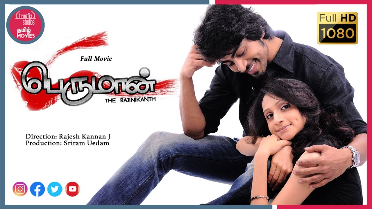 PERUMAAN TAMIL FULL MOVIE | INDIAN MOVIES WITH ENGLISH SUBTITLES | ARJUN, SHRUTHI