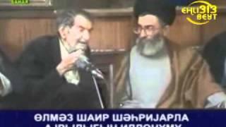 Ayatullah Xomenei ve Shehriyar  [313Ehlibeyt]