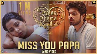 Miss You Papa (Lyric Video) - Pyaar Prema Kaadhal | Yuvan Shankar Raja | Harish Kalyan, Raiza