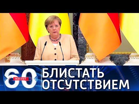 Меркель не захотела