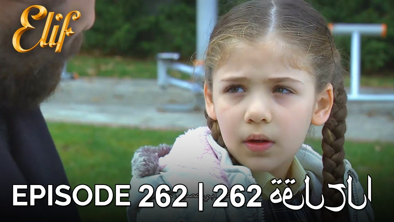 Elif Episode 262 (Arabic Subtitles) | أليف الحلقة 262