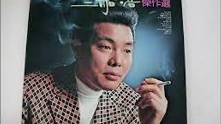 三船浩 - 男の酒場
