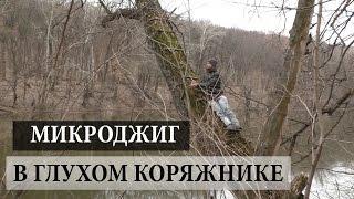 Микроджиг на Северском Донце. Открытие сезона 2016