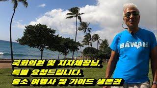하와이 여행박사 폴진 - 30년 고품격 투어 서비스; …