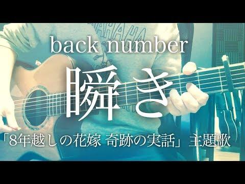 Mabataki - back number [cover / chord / lyrics]