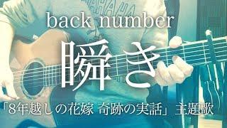 【フル歌詞】瞬き / Back Number 映画「8年越しの花嫁 奇跡の実話」主題歌【弾き語りコード】