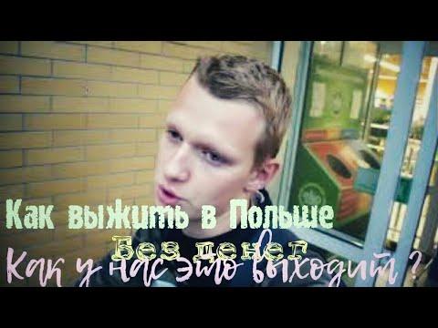 VLOG: Ждём работу // Нам не везёт или как выжить в Польше без работы и денег