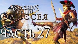 Прохождение Assassin's Creed Odyssey [Одиссея] — Часть 27: УБИЙЦА ГЕРОЕВ БЕОТИИ! МАССОВОЕ СРАЖЕНИЕ