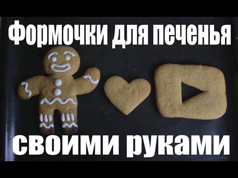 Формочки для новогоднего печенья