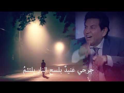 قصيدة كريم العراقي 'لا تشكو للناس'