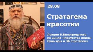 Б.Виногродский: часть 1-я лекции по «Cтратагеме красотки» | Искусство войны Сунь-Цзы и 36 стратагем