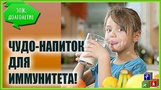 ☂ Волшебный напиток, укрепляющий иммунитет!