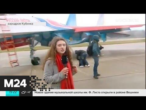 """""""Русские витязи"""" получили четыре новейших истребителя Су-35С - Москва 24"""