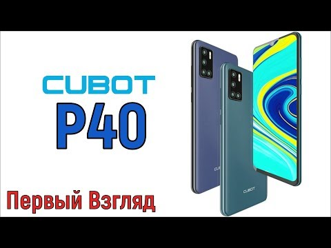 CUBOT P40: ультрабюджетный мейнстрим!