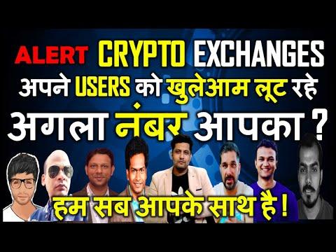बड़े बड़े Crypto Exchanges की खुलेआम धोखाधड़ी और मनमानी, अपने Users को लूट रहे, क्या अगला नंबर आपका ?