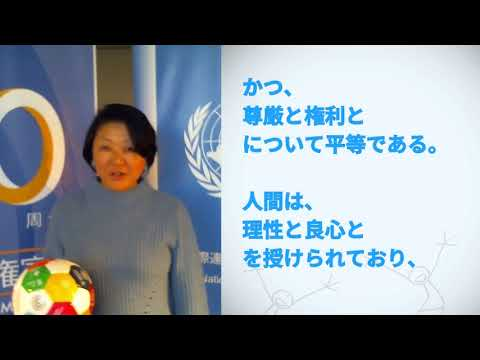 Kaoru Nemoto, Japan, reading article 1 of the Universal Declaration of Human Rights