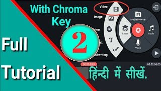{ part 2 } kinemaster full tutorial 2017 {Hindi}